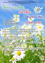 В Саратове отметят День семьи, любви и верности