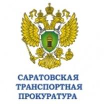 Саратовская транспортная прокуратура информирует
