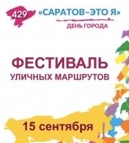 ДЕНЬ ГОРОДА – 2019: Состоится фестиваль уличных маршрутов