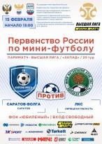 В субботу пройдет домашняя игра по мини-футболу Саратов-Волга