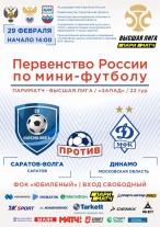 «Саратов-Волга» проведет домашний матч против МФК «Динамо»