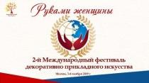 В Москве пройдет II Международный фестиваль декоративно-прикладного искусства «Руками женщины»