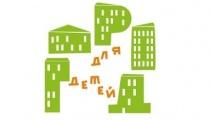Городские и сельские населенные пункты могут принять участие во Всероссийском конкурсе «Города для детей – 2020»