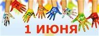В рамках Международного дня защиты детей в Саратове запланирована насыщенная программа