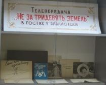 Открылась книжно- иллюстративная выставка «Книги-юбиляры»