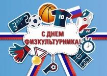 Городское управление по физической культуре и спорту поздравляет с Днем физкультурника