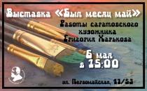 В Городском центре им. П.А. Столыпина откроется выставка художественных работ