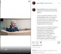 Михаил Исаев поблагодарил горожан за поддержку инициативы по присвоению Саратову почетного звания