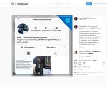 Михаил Исаев: «Транспортное управление» теперь в Инстаграм!»