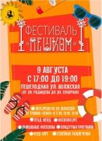 Саратовцев приглашают на летний фестиваль #Пешком