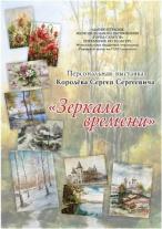 В Городском центре им. П.А. Столыпина откроется художественная выставка «Зеркала времен»
