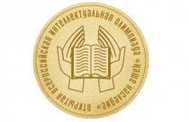 Школьников приглашают на Открытую всероссийскую интеллектуальную олимпиаду для школьников «Наше наследие»