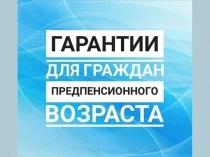 Состоялась выездная консультация для работников предпенсионного возраста Центра социальной помощи семье и детям  города Саратова
