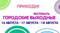 Саратовцы приглашаются на «Городские выходные»