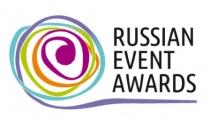Продолжается прием заявок на соискание Национальной премии в области событийного туризма Russian Event Awards 2019 года