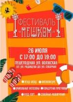 В Саратове пройдет оченредной фестиваль #Пешком