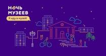 В «Ночь музеев» для саратовцев будут организованы бесплатные автобусные экскурсионные маршруты