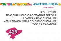 ДЕНЬ ГОРОДА – 2019: Саратов готовится к празднику
